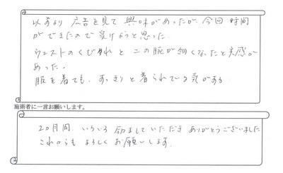 伊藤邦子さん.JPG