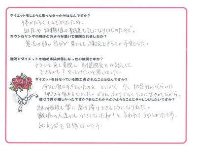 小川洋子さん.jpg
