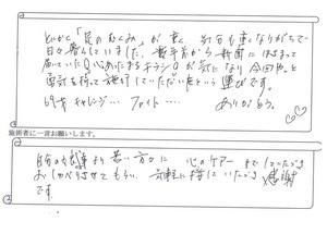 川口ひろみさん.jpg