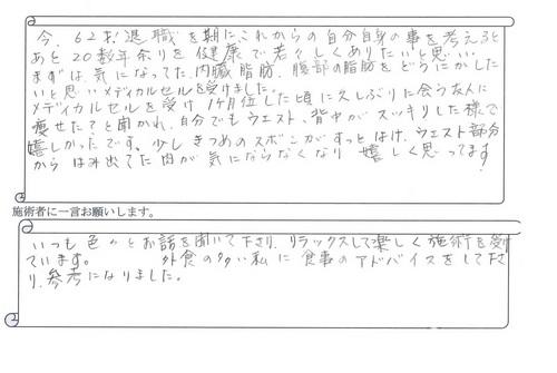 寺嶋美恵さん声jpg.jpg
