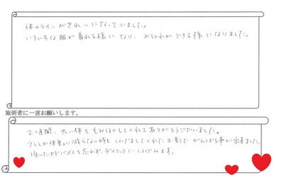 新藤さんメディセルお声.jpg