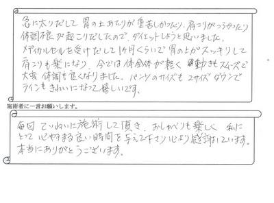 藤田智子さんkoe.jpg