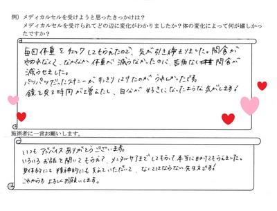 清水美帆さんブログ用お声.jpg