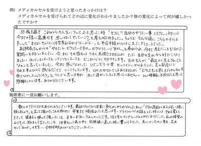森下美由紀さん声ブログ用.jpgのサムネール画像のサムネール画像