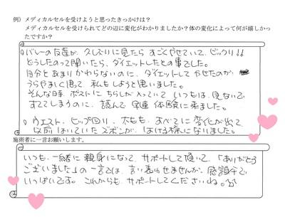 鎌本きよみさん.jpg