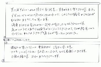 伊藤淳子声.jpg