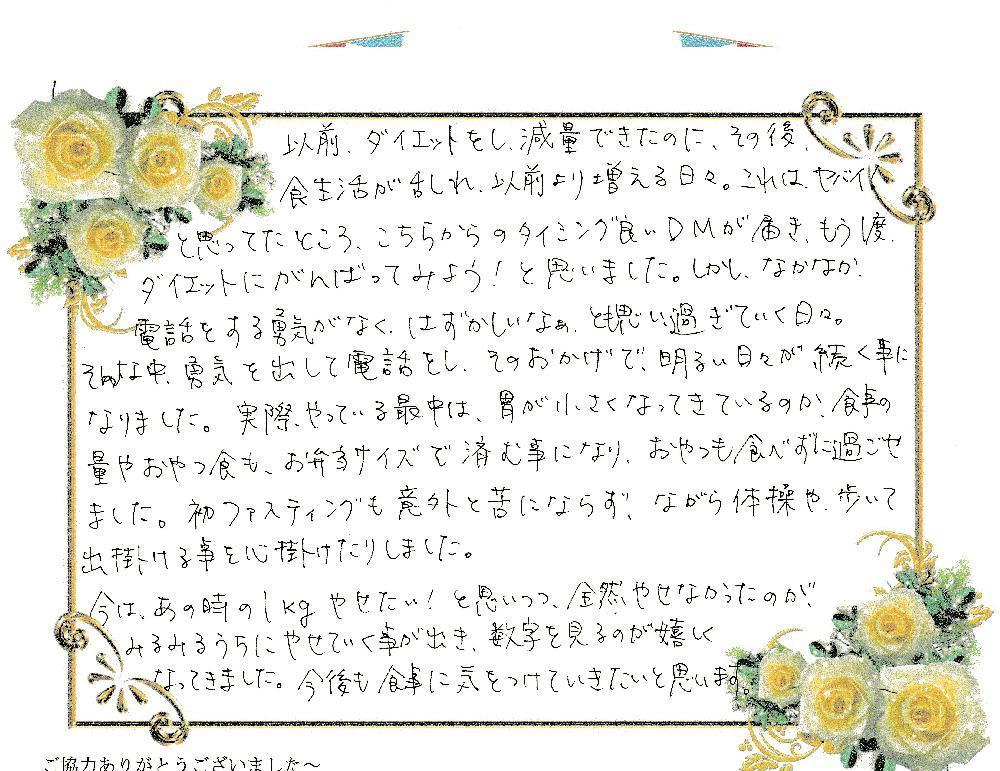松尾さん声.jpg