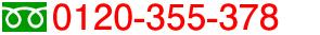 ☎0120-355-378